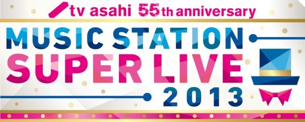 「ミュージックステーション スーパーライブ2013」出演ジャニーズまとめ!!!