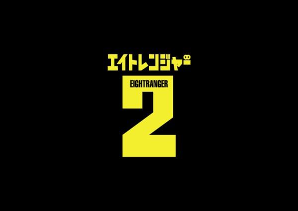 関ジャニ∞ 映画「エイトレンジャー2」完成披露試写会〜舞台挨拶あり〜応募情報☆