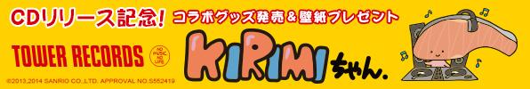 KIRIMIちゃん.