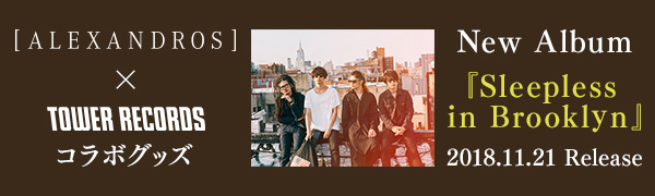 [ALEXANDROS]『Sleepless in Brooklyn』特設ページ