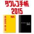 毎年大好評!〈タワレコ手帳2015〉ついに登場