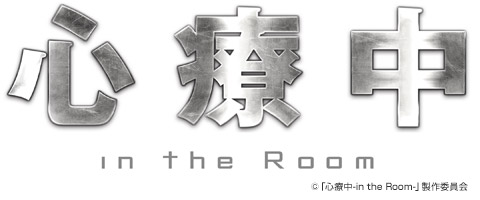 心療中-in the Room-