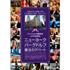 『ニューヨーク・バーグドルフ 魔法のデパート』DVD発売