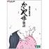 高畑勲監督『かぐや姫の物語』BD/DVD発売