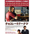 アラン・カミング出演『チョコレートドーナツ』BD/DVD発売