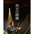 大泉洋×柴咲コウ×劇団ひとり『青天の霹靂』BD/DVD発売