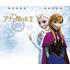 「アナと雪の女王」関連本特集!カレンダーも発売!