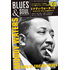 【国内雑誌】 BLUES & SOUL RECORDS