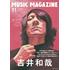 【国内雑誌】 MUSIC MAGAZINE