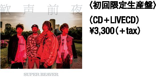 〈初回限定生産盤〉(CD+LIVECD)¥3,300(+tax)